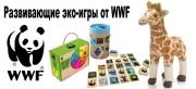 Детские игры и мягкие игрушки WWF
